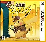 名探偵ピカチュウ 【パッケージ版 早期購入特典】名探偵ピカチュウラバーキーホルダー同梱 - 3DS