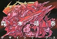 森木靖泰 デザインワークス [ロボット/ヒーロー篇]