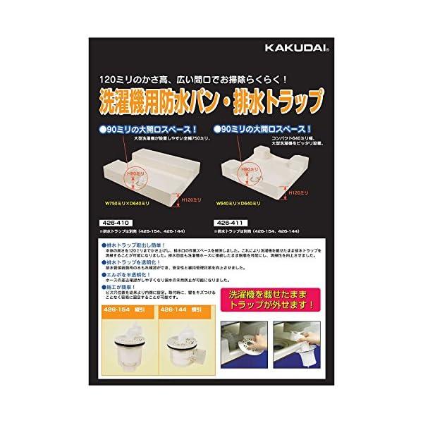 カクダイ 洗濯機用防水パン ホワイト 426-...の紹介画像7