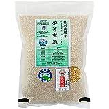 発芽玄米 無農薬・無化学肥料栽培 無農薬コシヒカリ「特選」限定米 2kg 令和3年産 真空パック 米・食味鑑定士認定米