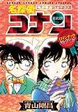 名探偵コナン・ロマンチックセレクション (少年サンデーコミックススペシャル)