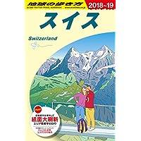 A18 地球の歩き方 スイス 2018~2019 (地球の歩き方 A 18)