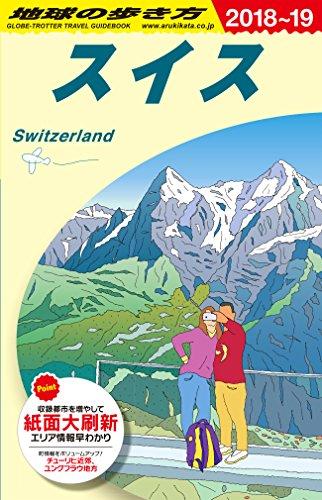 A18 地球の歩き方 スイス 2018~2019 (地球の歩...