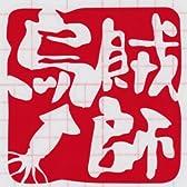 【stamp-002】印鑑カッティングステッカー 烏賊師