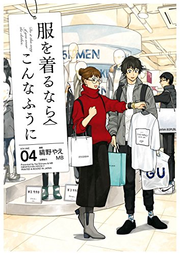 服を着るならこんなふうに(4)<服を着るならこんなふうに> (カドカワデジタルコミックス)