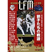 埼玉西武ライオンズファンムック2010秋号 (Motor Magazine Mook)