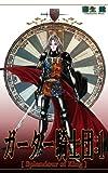 ガーター騎士団 -Splendour of King- 1巻