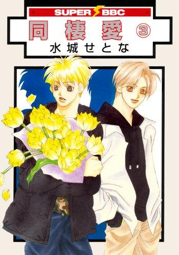 同棲愛 3 (新装版) (スーパービーボーイコミックス)の詳細を見る