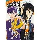 神様のバレー 4 (芳文社コミックス)