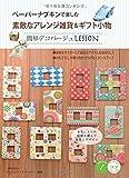 ペーパーナプキンで楽しむ 素敵なアレンジ雑貨&ギフト小物 簡単デコパージュLESSON (コツがわかる本!)