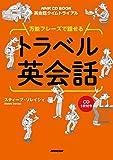 NHK CD BOOK 英会話タイムトライアル 万能フレーズで話せる トラベル英会話 (NHK CDブック)