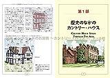 図説イングランドのお屋敷 ~カントリー・ハウス~ 画像