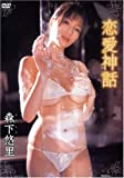 森下悠里 恋愛神話 [DVD]