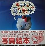 キティちゃんの夢のお散歩 (サンリオ写真絵本)