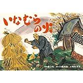 いなむらの火 (大型紙しばい防災シリーズ (津波))