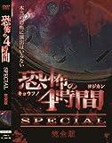恐怖の4時間SPECIAL 完全版 [DVD]