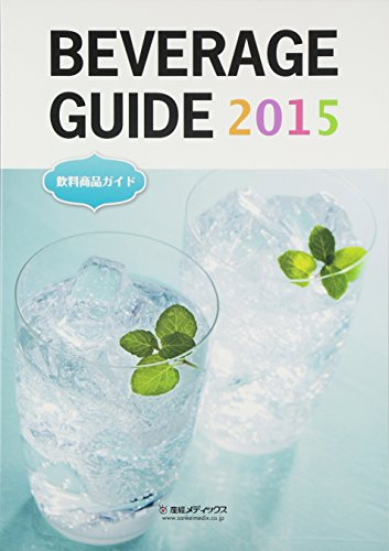 BEVERAGE GUIDE〈2015〉―飲料商品ガイド