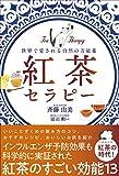 紅茶セラピー - 世界で愛される自然の万能薬 - 画像