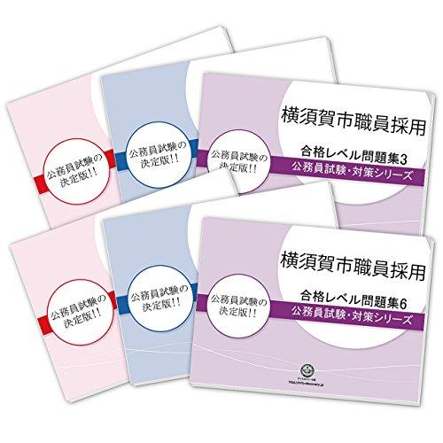 横須賀市職員採用教養試験合格セット(6冊)