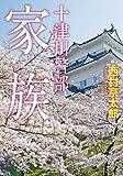 十津川警部-家族 (双葉文庫) 画像