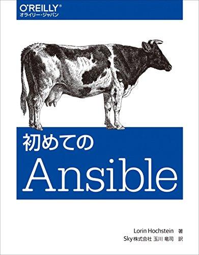 初めてのAnsibleの詳細を見る