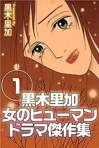 黒木里加 女のヒューマンドラマ傑作集 1巻 表紙画像