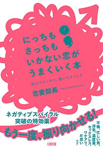 にっちもさっちもいかない恋がうまくいく本 読んでスッキリ、書いてナットク (大和出版)