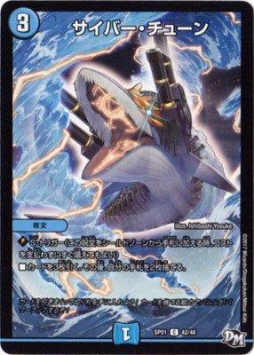 デュエルマスターズ/DMSP-01/42/C/サイバー・チューン