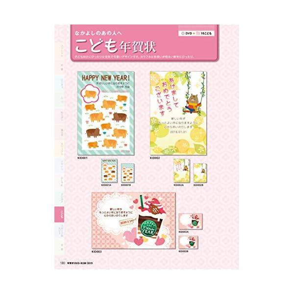 (カレンダー付) 年賀状 DVD-ROM 2...の紹介画像12