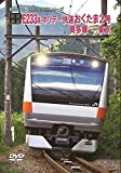 【前面展望】JRホリデー快速 おくたま2号 奥多摩→東京[DVD]