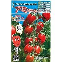 アミちゃん【ミニトマトの種】(8粒)