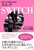 SWITCH――スイッチ 画像