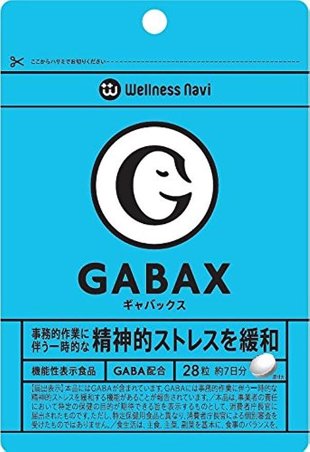 バイナリ盲目擁するプロント GABAX 28粒 [機能性表示食品]