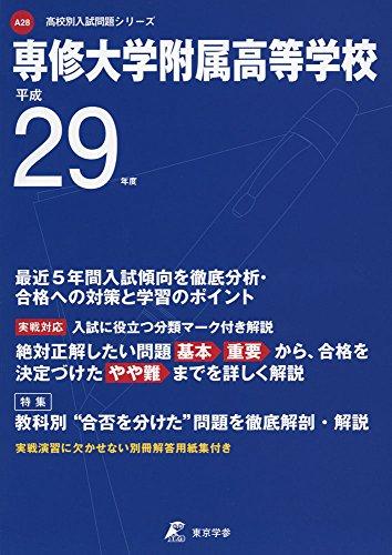 専修大学附属高等学校 平成29年度 (高校別入試問題シリーズ)