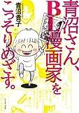 青沼さん、BL漫画家をこっそりめざす。 / 青沼貴子 のシリーズ情報を見る