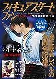 フィギュアスケートファン 2018-19 世界選手権特別号 2019年 05 月号 [雑誌]: ラジコン技術 増刊
