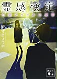 霊感検定 心霊アイドルの憂鬱 (講談社文庫)