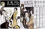 文豪ストレイドッグス コミック 1-13巻 セット