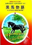 黒馬物語 (1979年) (春陽堂少年少女文庫―世界の名作・日本の名作)