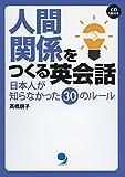 [CD付]人間関係をつくる英会話--日本人が知らなかった30のルール
