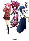神太刀女 4 (MFコミックス アライブシリーズ)