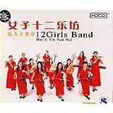 魅力音楽會 12Girls Band
