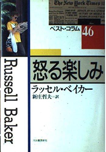 怒る楽しみ―ベスト・コラム46