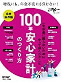 100年安心家計のつくり方 (日経ホームマガジン)