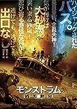 モンストラム/消失世界 [DVD]