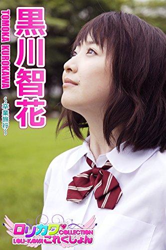 【ロリカワこれくしょん】黒川智花 卒業旅行 -
