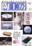 陶工房 No.53―はじめての器づくり&プロの技 (SEIBUNDO Mook)