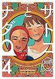 サトコとナダ(4) (星海社コミックス)