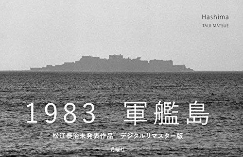 Hashima 発売日