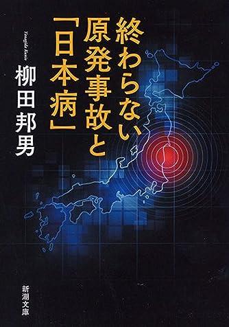 終わらない原発事故と「日本病」 (新潮文庫)